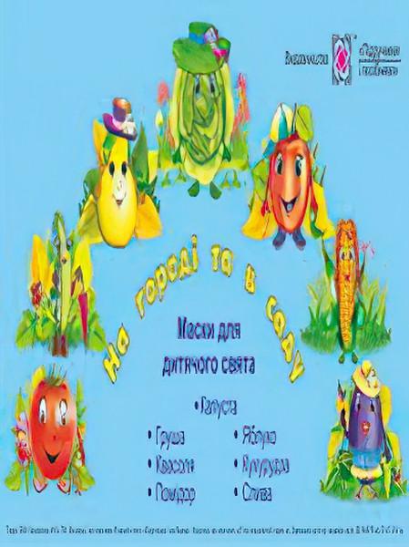 Маски для детского праздника Пiдручники i посiбники На огороде и в саду