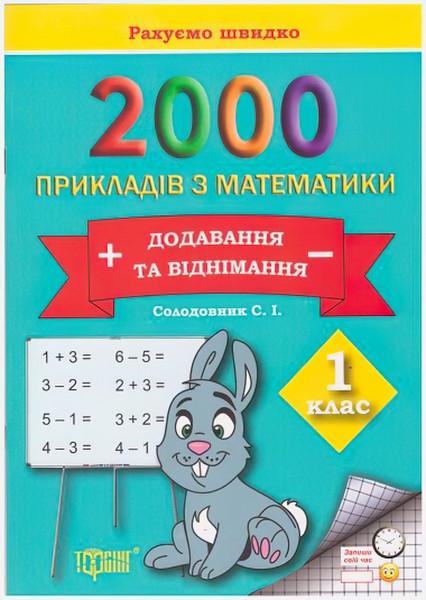 Практикум Торсинг 2000 примеров по математике Сборник заданий 1 класс Сложение и вычитание