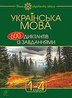 НУШ. Украинский язык 1-4 класс: 600 диктантов с задачами