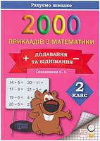 Практикум Торсинг 2000 примеров по математике Сборник заданий 2 класс Сложение и вычитание