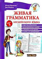 Юлія Іванова Jim Whalen Нью Тайм Жива граматика англійської мови (російською) Рівень 3