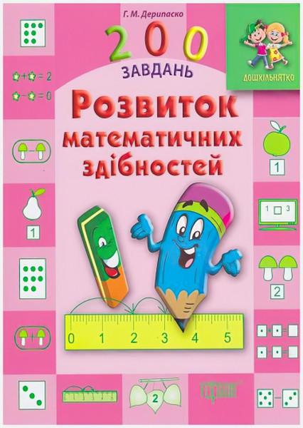 Дошкольник Торсинг 200 заданий Развитие математических способностей (укр)