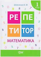Репетитор Торсинг Математика 1 класс