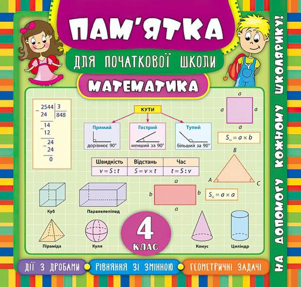 Справочник школьника УЛА Математика 4 класс