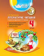 Мой конспект Основа Литературное чтение 4 класс ІІ семестр (по учебнику Савченко)