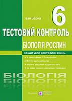 Тестовый контроль Пiдручники i посiбники Биология  6 класс