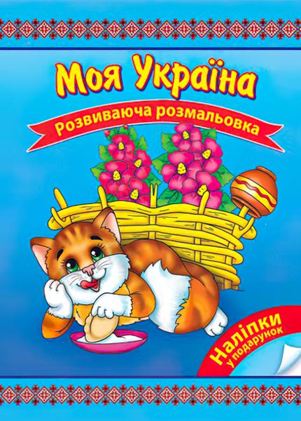 Развивающая раскраска АССА Моя Украина