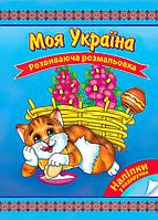Развивающая раскраска АССА Моя Украина, фото 1