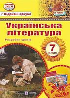 Разработки уроков Пiдручники i посiбники Украинская литература 7 класс