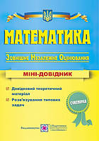 Подготовка к ЗНО Пiдручники i посiбники Мини-справочник Математика