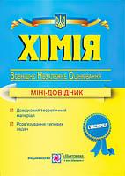 Подготовка к ЗНО Пiдручники i посiбники Мини-справочник Химия