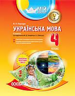 Мой конспект Основа Украинский язык 4 класс II семестр (по учебнику Захарийчук)