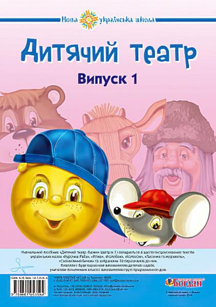 НУШ. Детский театр. Сказки. Выпуск 1