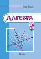 Учебник Пiдручники i посiбники Алгебра для 8 класса(Кравчук, Пидручная)