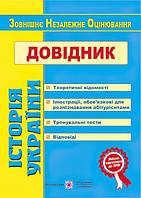 Підготовка до ЗНО. Довідник з історії України