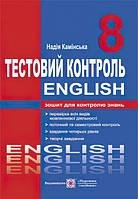Тестовий контроль з англійської мови. 8 клас