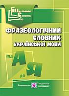 Словарь Пiдручники i посiбники Фразеологический украинского языка