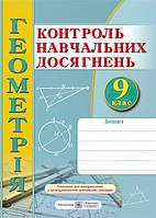 Зошит для контролю знань з геометрії 9 клас