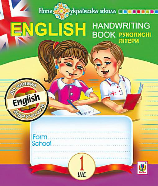 НУШ. English 1 класс. Handwriting Book. Прописи: прописные буквы, линейка