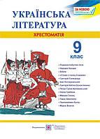 Хрестоматия. Украинская литература 9 класс