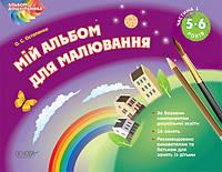 Альбом дошкольника Основа Мой альбом для рисования 5-6 лет Часть 1