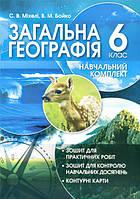 Учебный комплект Пiдручники i посiбники Общая география для 6 класса Бойко