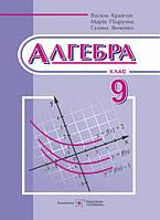 Учебник Пiдручники i посiбники Алгебра для 9 класса (Кравчук)