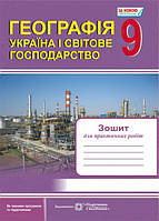 Тетрадь для практических работ Пiдручники i посiбники География 9 класс Украина и мировое хозяйство