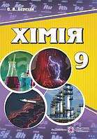 Учебник Пiдручники i посiбники Химия для 9 класса (Березан)