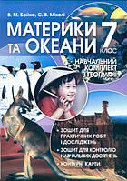 Учебный комплект Пiдручники i посiбники География материков и океанов 7 класс