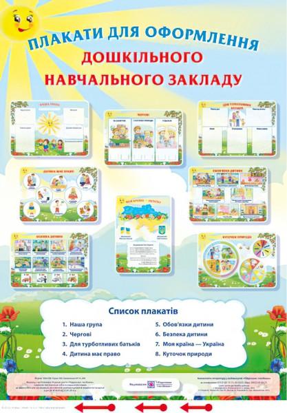 Комплект плакатов Пiдручники i посiбники Для оформления детского сада