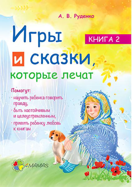 Для заботливых родитей Основа Игры и сказки, которые лечат Книга 2 (рус)