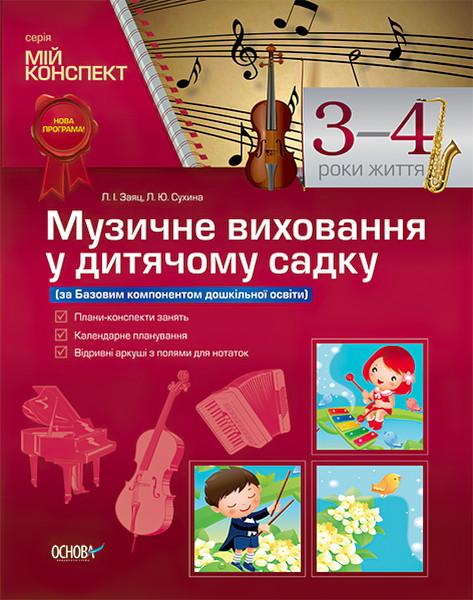Воспитателю ДОУ Мой конспект Основа Музыкальное воспитание в детском саду 3-4 год жизни