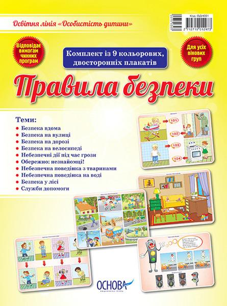 НУШ Комплект плакатов Основа Правила безопасности