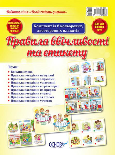 НУШ Комплект плакатов Основа Правила вежливости и этикета