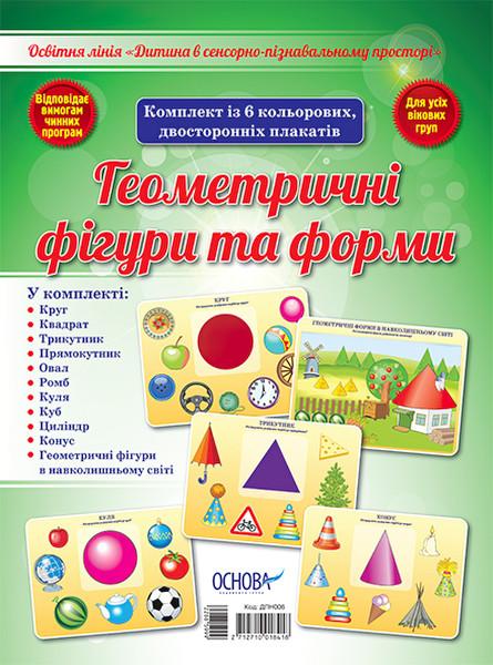 НУШ Комплект плакатов Основа Геометрические фигуры и формы
