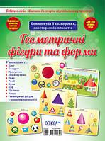 НУШ Комплект плакатов Основа Геометрические фигуры и формы, фото 1