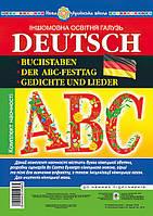 НУШ. Комплект наглядности: Немецкий алфавит