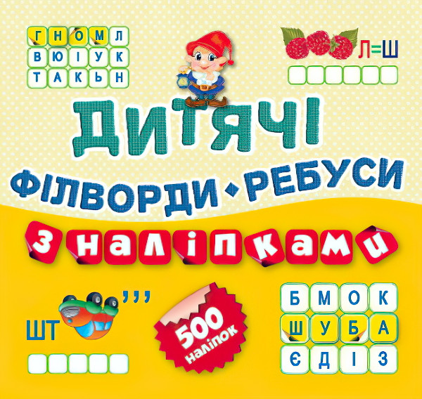 Детские кроссворды с наклейками Торсинг Гномик