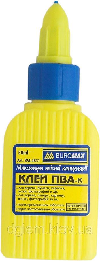 Клей ПВА 50мл BUROMAX колпачок-дозатор