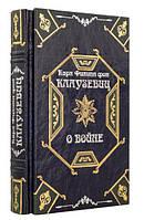 Книга в коже Карл Филипп фон Клаузевиц «О войне»