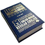 Новейший англо-русский, русско-английский словарь 100000 слов