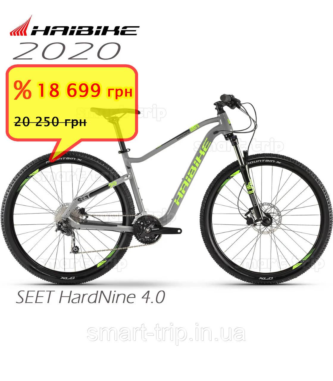 Велосипед 29 HAIBIKE SEET HardNine 4.0 рама L серый 2020 SALE s-4100138950