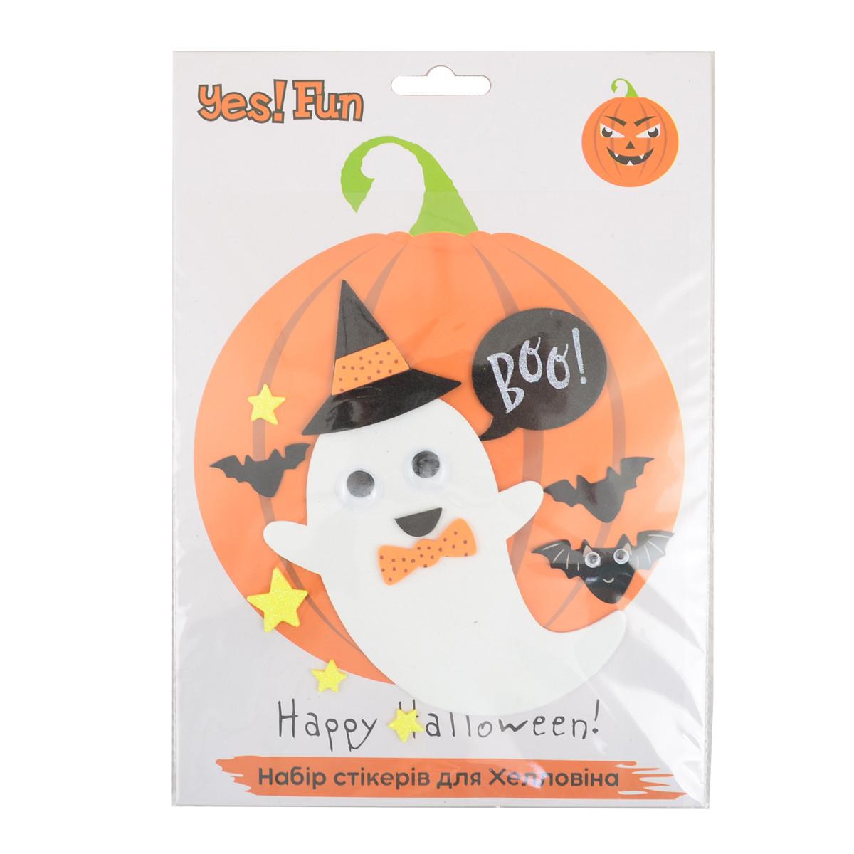 """Набор стикеров Yes! Fun для Хэллоуина """"Приведение"""""""