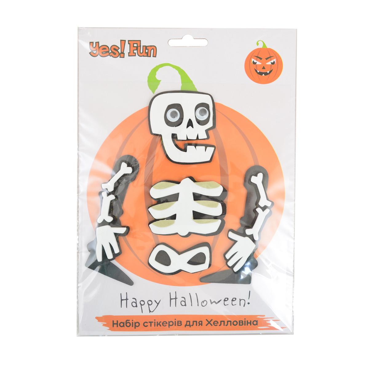 "Набор стикеров Yes! Fun для Хэллоуина ""Скелет"""