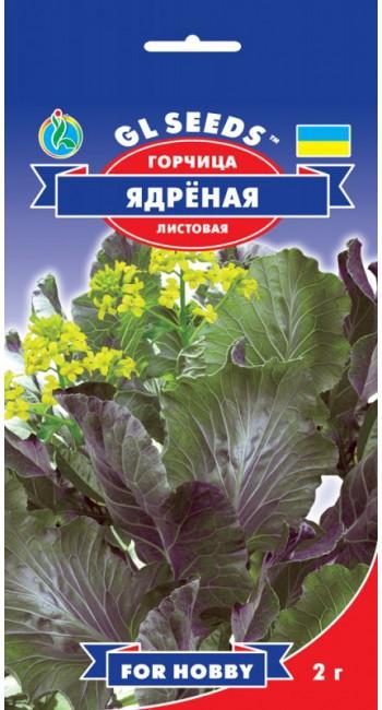 """Насіння Гірчиці салатної """"Ядреная"""" (2г), For Hobby, TM GL Seeds"""