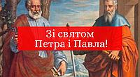 12 липня день Петра і Павла: що можна і чого не можна робити, звичаї, традиції, обряди