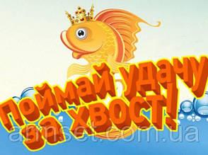 Скидки в День рыбака! Поймай удачу за хвост.