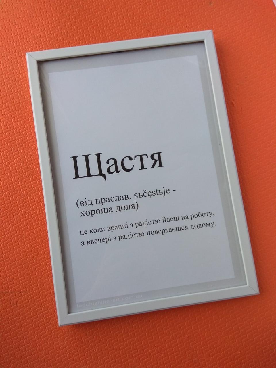 Плакат постер в раме на стену А4 Щастя мотивирующий для дома, офиса на украинском