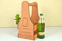 Оригинальный ящики для пива с гравировкой | Подарок мужчине, другу